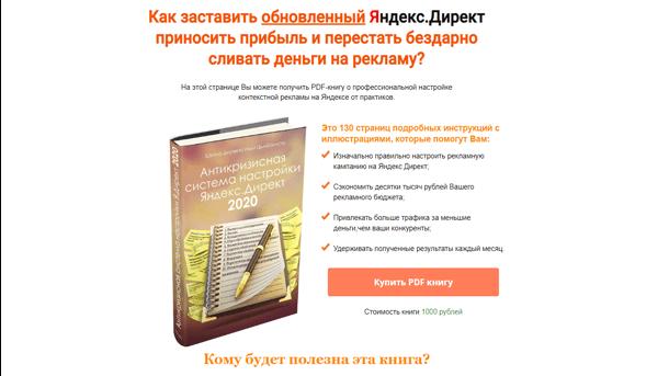 Антикризисная система настройки Яндекс.Директ (2020)