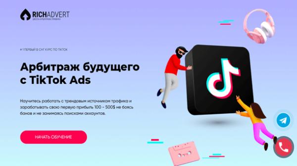 Арбитраж будущего с TikTok Ads (2020)