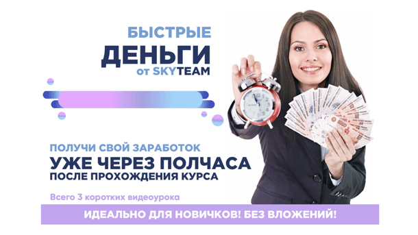 Read more about the article Быстрые деньги от SKYTEAM