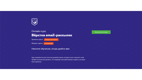 Read more about the article Вёрстка email-рассылок (2020)