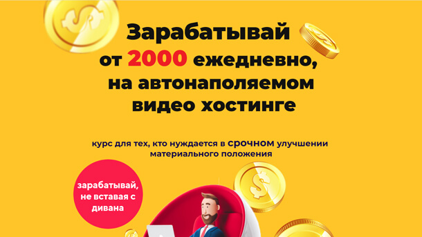 Read more about the article Заработок нового поколения