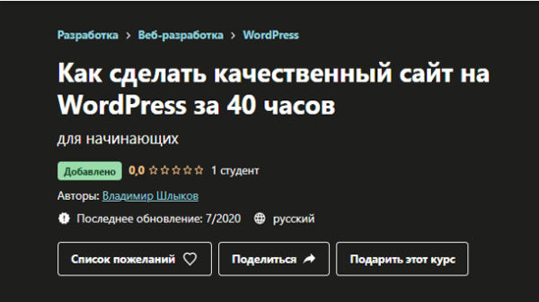 Как сделать качественный сайт на WordPress