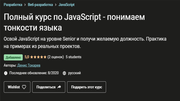 Read more about the article Курс по JavaScript