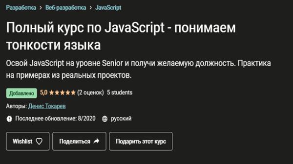 Курс по JavaScript
