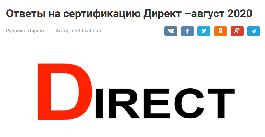 You are currently viewing Ответы на сертификацию Директ –август 2020