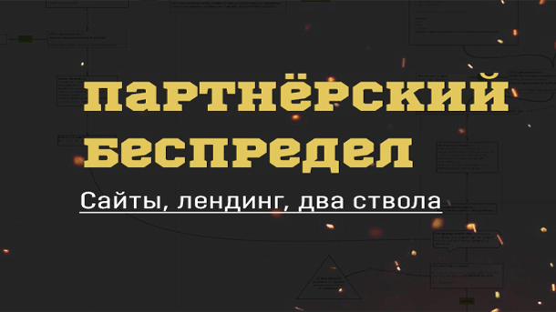 You are currently viewing Партнёрский беспредел