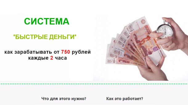 """Система """"Быстрые деньги"""""""