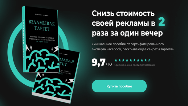 You are currently viewing Настройка таргет рекламы в фейсбук