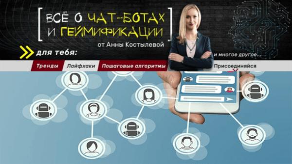 Read more about the article Специалист по чат-ботам