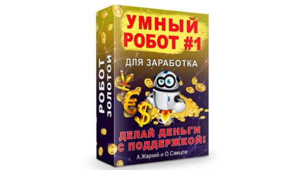 Read more about the article Умный робот #1 для заработка [Золото]
