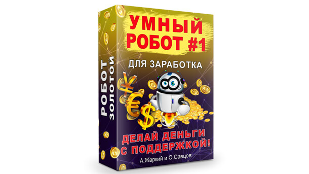 Умный робот #1 для заработка [Золото]