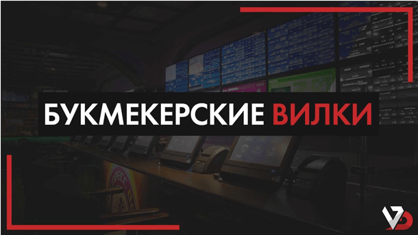 You are currently viewing 75000 рублей за месяц на вилках