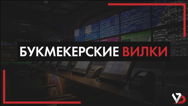 75000 рублей за месяц на вилках