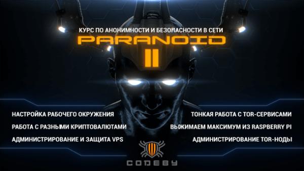 Paranoid II — курс по анонимности и безопасности