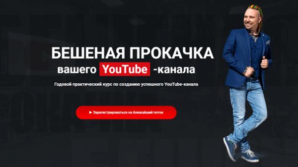 БЕШЕНАЯ ПРОКАЧКА YouTube канала