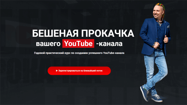 You are currently viewing БЕШЕНАЯ ПРОКАЧКА YouTube канала