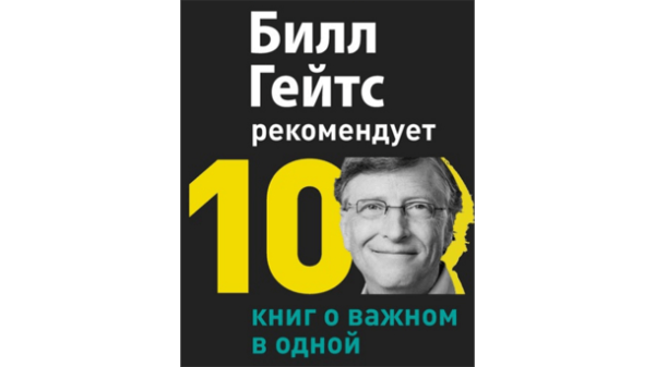 Билл Гейтс рекомендует 10 книг о важном в одной