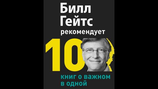 You are currently viewing Билл Гейтс рекомендует 10 книг о важном в одной
