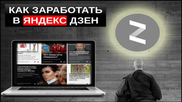 Заработок на Яндекс.Дзен (2020)