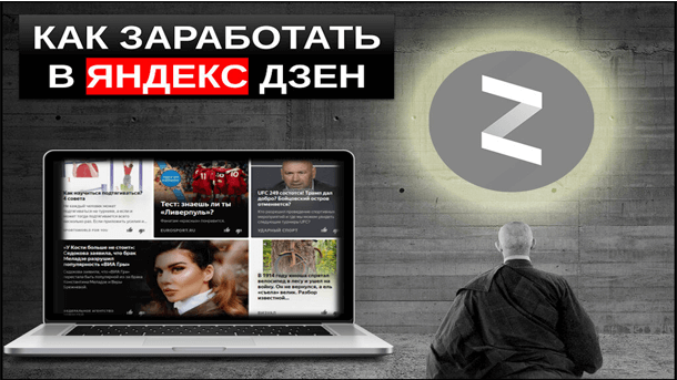 Read more about the article Заработок на Яндекс.Дзен (2020)