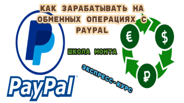 Как зарабатывать на обменных операциях с PayPal