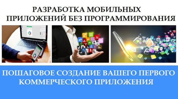 Read more about the article Мобильное приложение для заработка