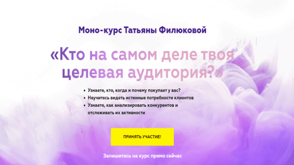 Read more about the article Кто на самом деле твоя целевая аудитория?