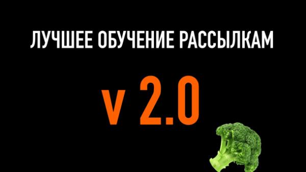 Лучшее обучение рассылкам V 2.0