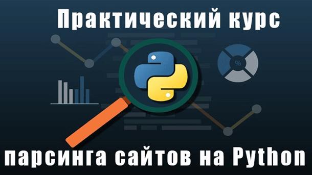 Практический курс парсинга сайтов на Python