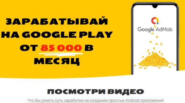 Read more about the article Простой заработок на рекламе в приложениях (2020)