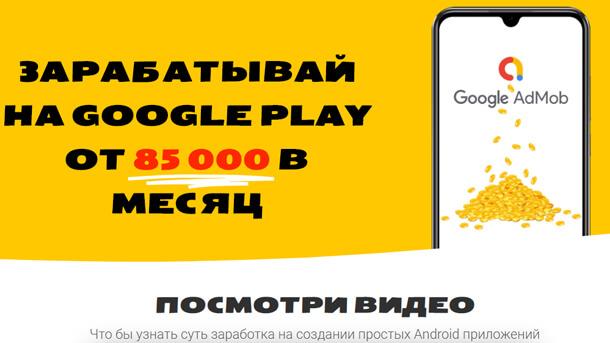 You are currently viewing Простой заработок на рекламе в приложениях (2020)
