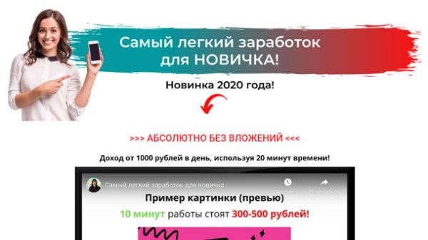 Read more about the article Самый лёгкий заработок для новичка