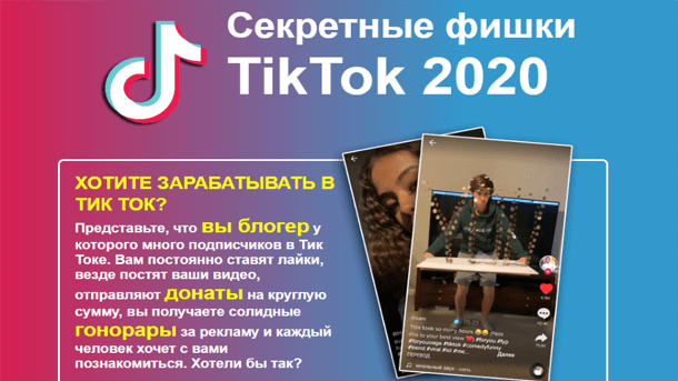 You are currently viewing Секретные фишки Tik Tok (2020)