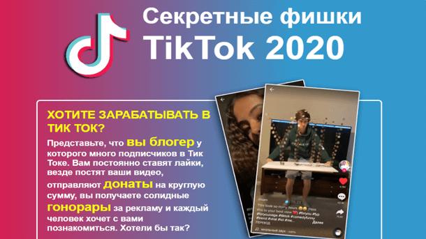 Секретные фишки Tik Tok (2020)