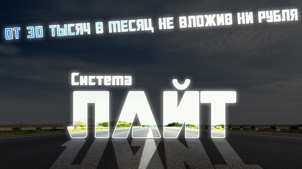 You are currently viewing Система Лайт (2020)