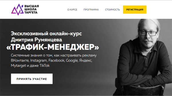 Read more about the article «Трафик-менеджер»