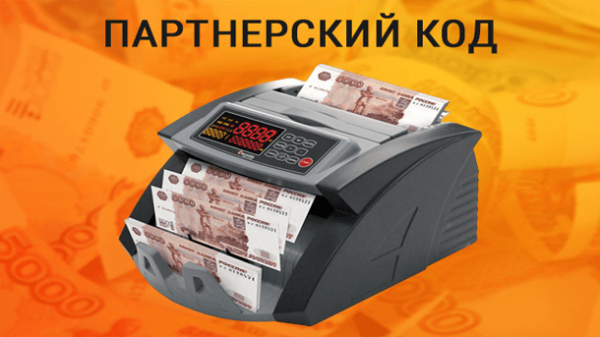 Read more about the article Партнёрский код
