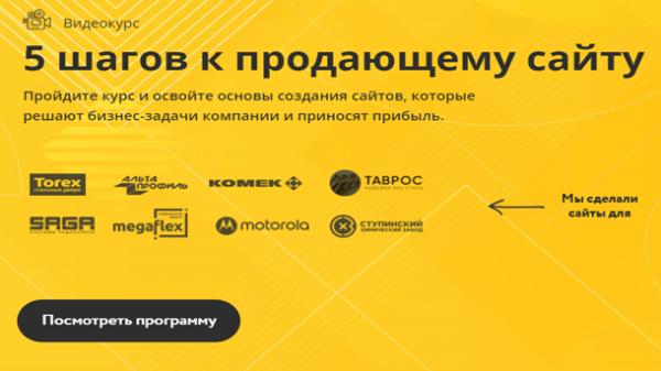 Read more about the article 5 шагов к продающему сайту (2020)