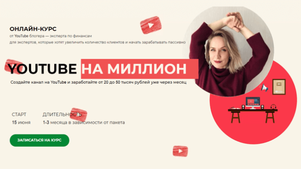 Read more about the article YouTube на миллион (2020)