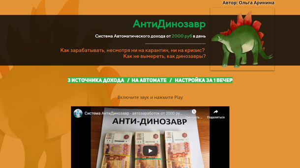 You are currently viewing АнтиДинозавр