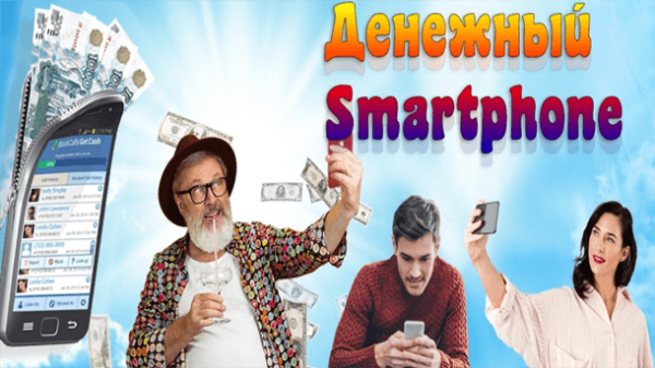 Read more about the article Денежный Smartphone