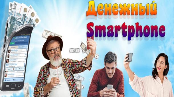 Денежный Smartphone