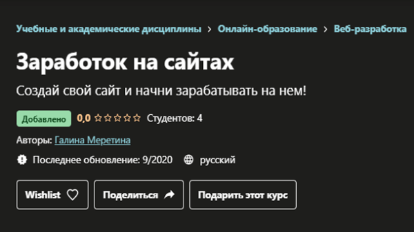 Read more about the article Заработок на сайтах (2020)