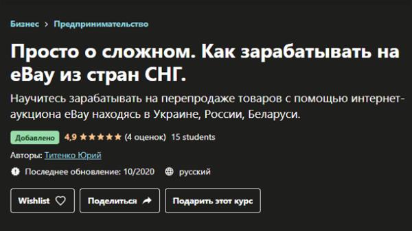 Read more about the article Как зарабатывать на eBay из стран СНГ
