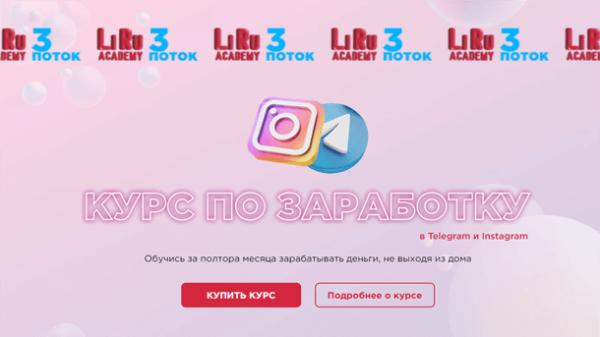 Курс по заработку в Telegram и Instagram
