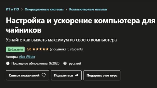 Read more about the article Настройка и ускорение компьютера