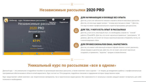 Read more about the article Независимые рассылки 2020 PRO