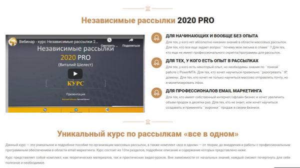 Независимые рассылки 2020 PRO