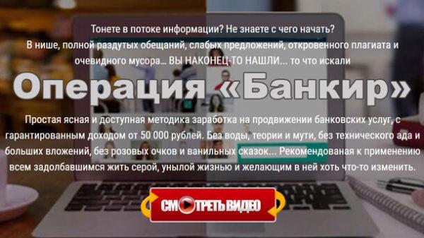 Операция «Банкир» (2020)