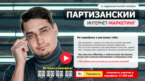 Партизанский интернет-маркетинг